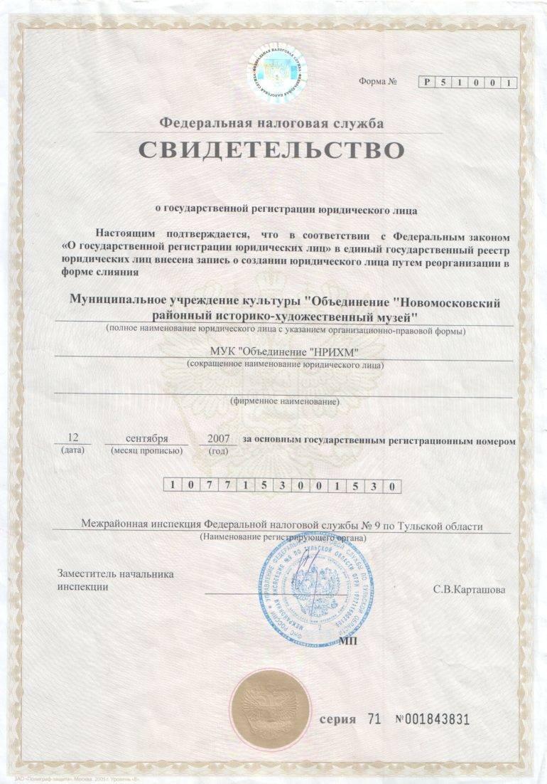 sv-vo-o-gos-registracii-yur-lica-1